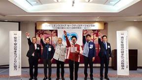 10月20日(金)「SS活動の強化に向けた意見交換会」を山形県で開催