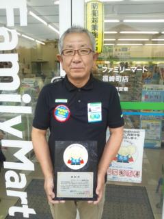 ファミリーマート 福崎町店