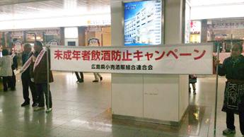 JR福山駅でのキャンペーンの様子