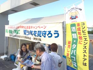 ②イベント会場 テント前の様子(横浜)