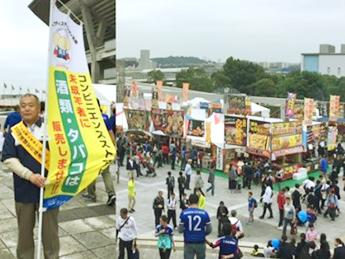 ②イベント会場の様子(横浜)