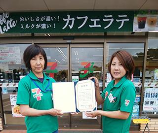 石岡東成井店