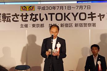 東京都青少年・治安対策本部長挨拶