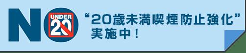 社団法人 日本たばこ協会